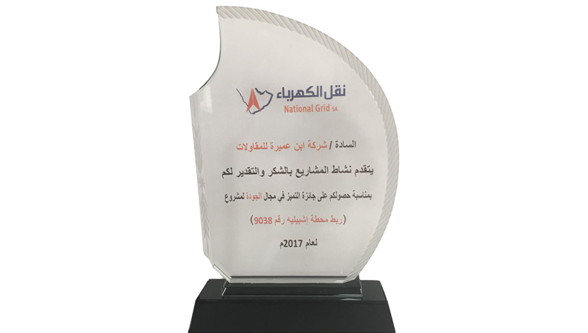 Bin Omairah receives SEC Excellence Award in Quality for the Year 2017