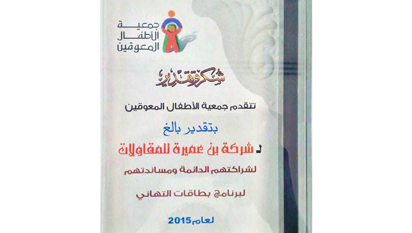 Disabled Children's Association honors Bin Omairah