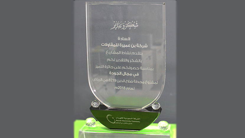 Bin Omairah receives SEC Excellence Award in Quality for the Year 2018