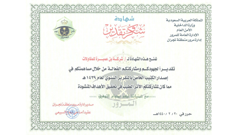 Bin Omairah is HONORARY awarded two Certificates of Appreciation from General Department of Traffic in Najran